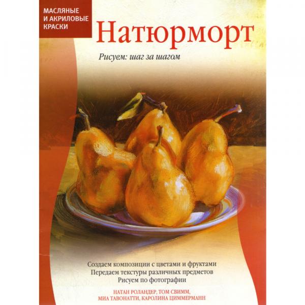 "Книга ""Натюрморт"""