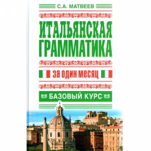 "Книга""Итал. грам.за один 1 мес.Баз.курс"""
