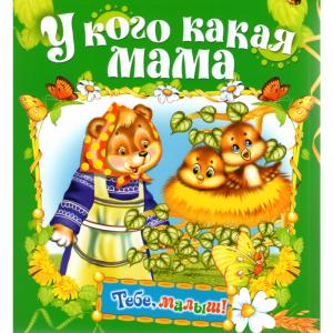 "Книга ""У кого какая мама"""