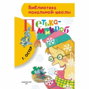 "Книга ""Петька-микроб"""