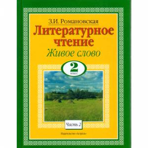 """Книга""""Литературное чтение.Живое слово""""."""