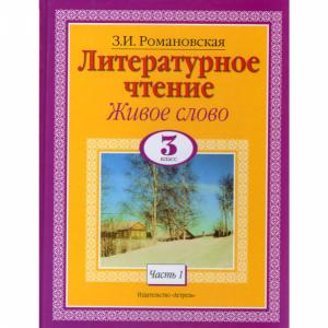 """Книга""""Литературн.чтение.Живое слово"""""""