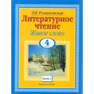"""Книга""""Литературное чтение. Живое  слово"""""""