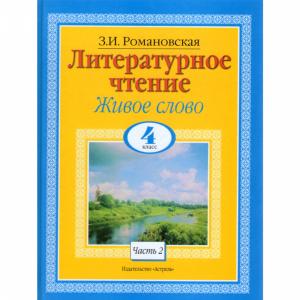 """Книга"""" Литературное чтение.Живое  слово"""""""