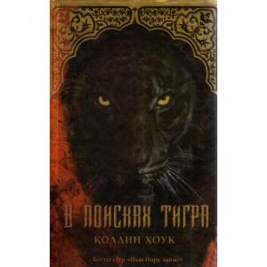"""Книга """"В поисках тигра"""""""