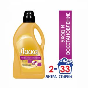 """Жидкое моющ.ср-во""""ЛАСКА""""(уход и вос.)2л"""