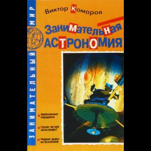 """Книга """"ЗАНИМАТЕЛЬНАЯ АСТРОНОМИЯ"""""""