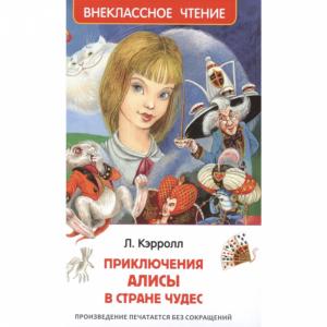 "Книга ""АЛИСА В СТРАНЕ ЧУДЕС"" Кэрролл Л."