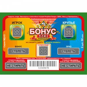"""Лотерейные билеты""""БОНУС ПЛЮС""""серия МД-03"""