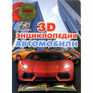 """3D-энциклопедия """"АВТОМОБИЛИ"""" А.Архипов"""