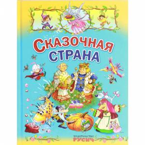 """Книга """"СКАЗОЧНАЯ СТРАНА /СКАЗ.КАРУСЕЛЬ"""""""