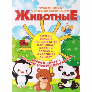 "Книга ""ЖИВОТНЫЕ/ЧУДО-КНИГА С ЖИВ.КАРТ."""