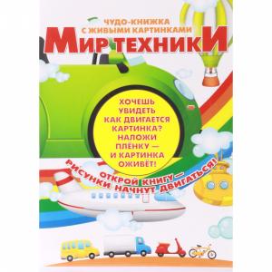 """Книга """"МИР ТЕХНИКИ/ЧУДО-КН. С ЖИВ.КАРТ."""""""