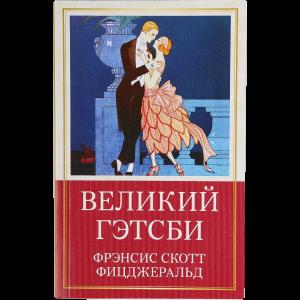 """Книга""""Великий Гэтсби"""""""