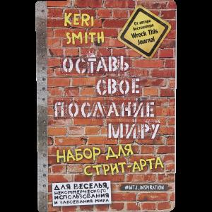 """Блокнот""""Оставь свое послание""""набор д/арт"""