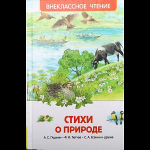 """Книга """"СТИХИ О ПРИРОДЕ""""  Лемене-Македон"""