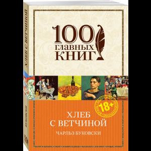 """Книга""""Хлеб с ветчиной"""" Буковски Ч."""