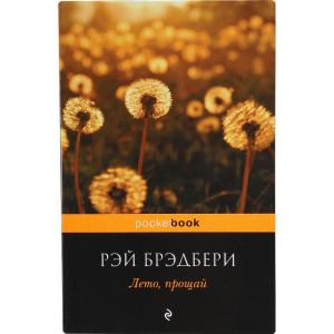 """Книга""""Лето"""