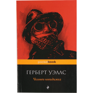 """Книга """"Человек-невидимка"""" Уэллс Г.Дж."""