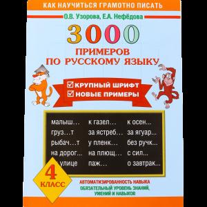 """Книга""""3000 ПРИМЕРОВ ПО РУССК.ЯЗЫКУ 4КЛ"""""""