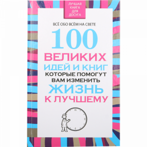 """Книга""""100 ИДЕЙ И КНИГ"""