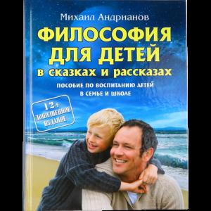 Философия д/детей в сказках и рассказах.