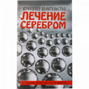 """Книга """"ЛЕЧЕНИЕ СЕРЕБРОМ"""""""