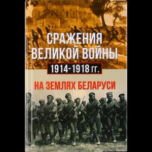 Сражения ВВ 1914-1918гг.на зем Беларуси
