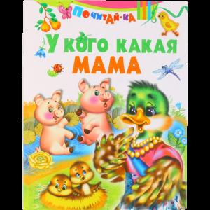 У кого какая мама /Почитай-ка