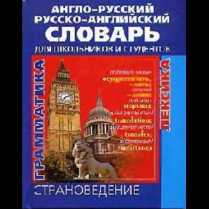 """Книга""""Анг-русс.и русс-анг.сл(шк.и студ)"""