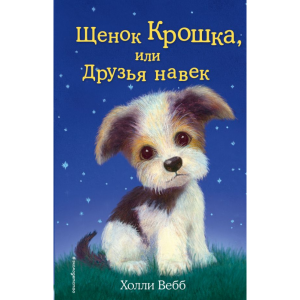 "Книга ""ЩЕНОК КРОШКА"