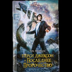 """Кн""""ПЕРСИ ДЖЕКСОН И ПОСЛЕДНЕЕ ПРОРОЧЕСТВ"""""""