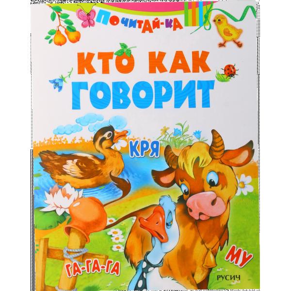 """Книга """"КТО КАК ГОВОРИТ/ПОЧИТАЙ-КА"""""""