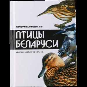 """Справочник-определитель""""ПТИЦЫ БЕЛАРУСИ"""""""