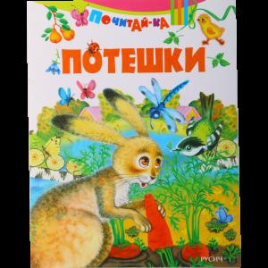 "Книга  ""ПОТЕШКИ"""