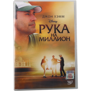 "Диск DVD ""РУКА НА МИЛЛИОН"""