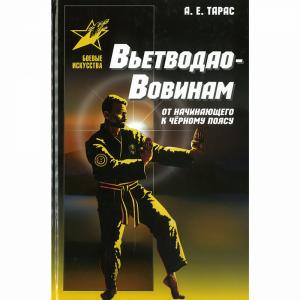 """Книга """"БОЕВ.ИСК-ВА. ВЬЕТВОДАО-ВОВИНАМ"""""""