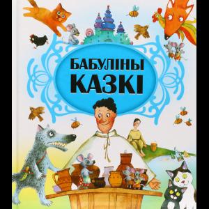 """Книга """"БАБУЛИНЫ КАЗКI"""""""