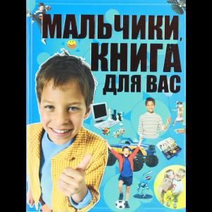"""Книга """"МАЛЬЧИКИ"""