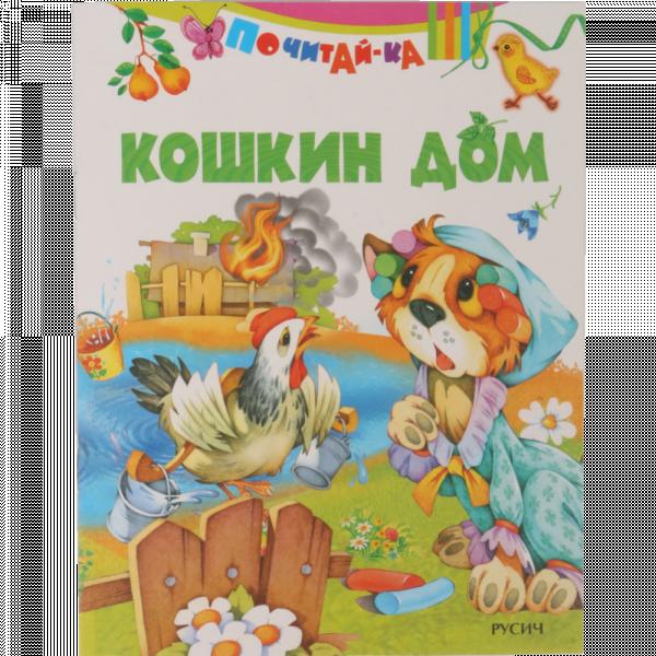 """Книга""""КОШКИН ДОМ"""""""