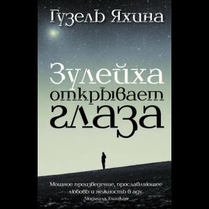 """Книга""""ЗУЛЕЙХА ОТКРЫВАЕТ ГЛАЗЗА"""" Яхина.Г."""