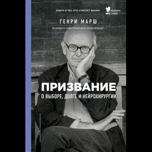 Кн.Гран/Призв.О выборе