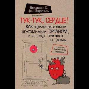 СенВмед/Тук-тук