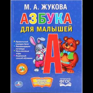 """Книга""""АЗБУКА ДЛЯ МАЛЫШ. ЖУКОВА""""(тв.пер.)"""