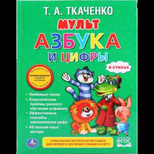 "Книга""МУЛЬТАЗБУКА И ЦИФРЫ"".Ткаченко"