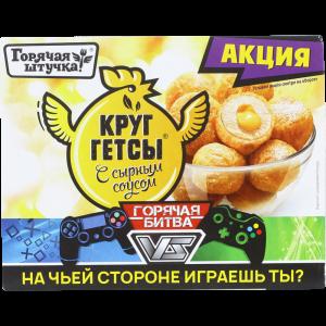 """Круггетсы """"ГОРЯЧАЯ ШТУЧКА""""(сыр.соус)250г"""