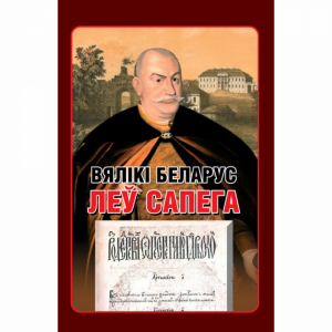 """Книга """"ВЯЛIКI БЕЛАРУС"""" Леу Сапега/Тарас"""