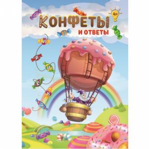 """Журнал """"ИГРЫ ДЛЯ УМА"""""""