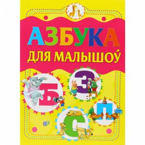 """Книга""""АЗБУКА ДЛЯ МАЛЫШОУ"""""""