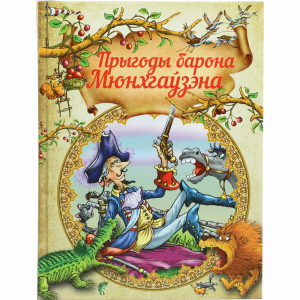 """Книга""""ПРЫГОДЫ БАРОНА МЮНХГАУЗЭНА"""""""